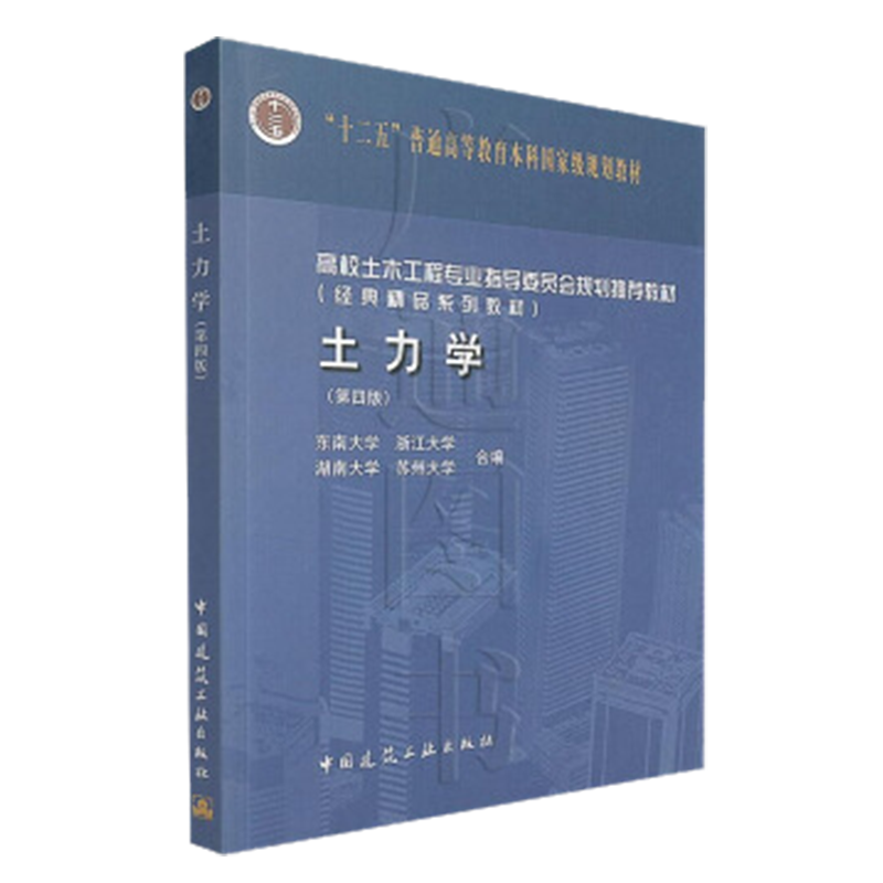 东南大学等四校合编《土力学》(第4版)