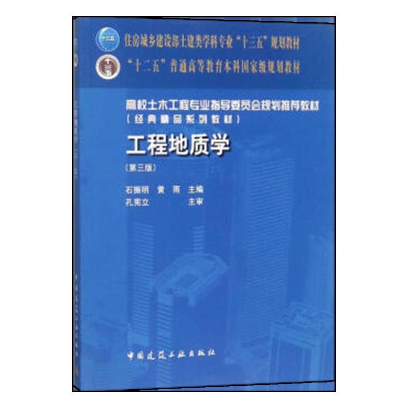 石振明《工程地质学》(第3版)