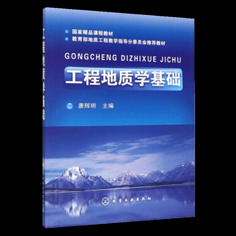 唐辉明《工程地质学基础》