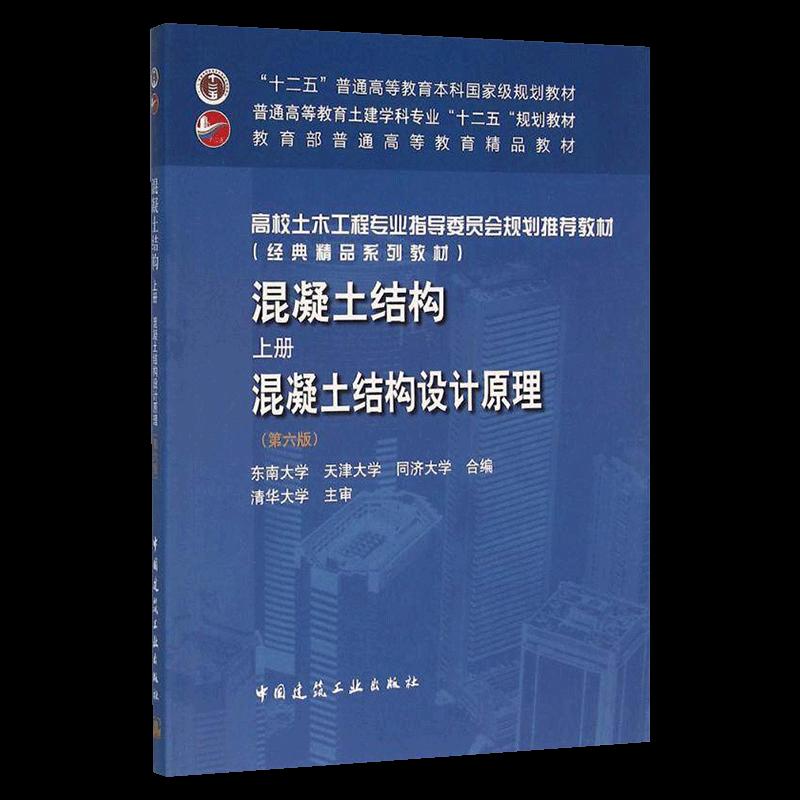 东南大学等三校合编《混凝土结构(上册):混凝土结构设计原理》(第6版)