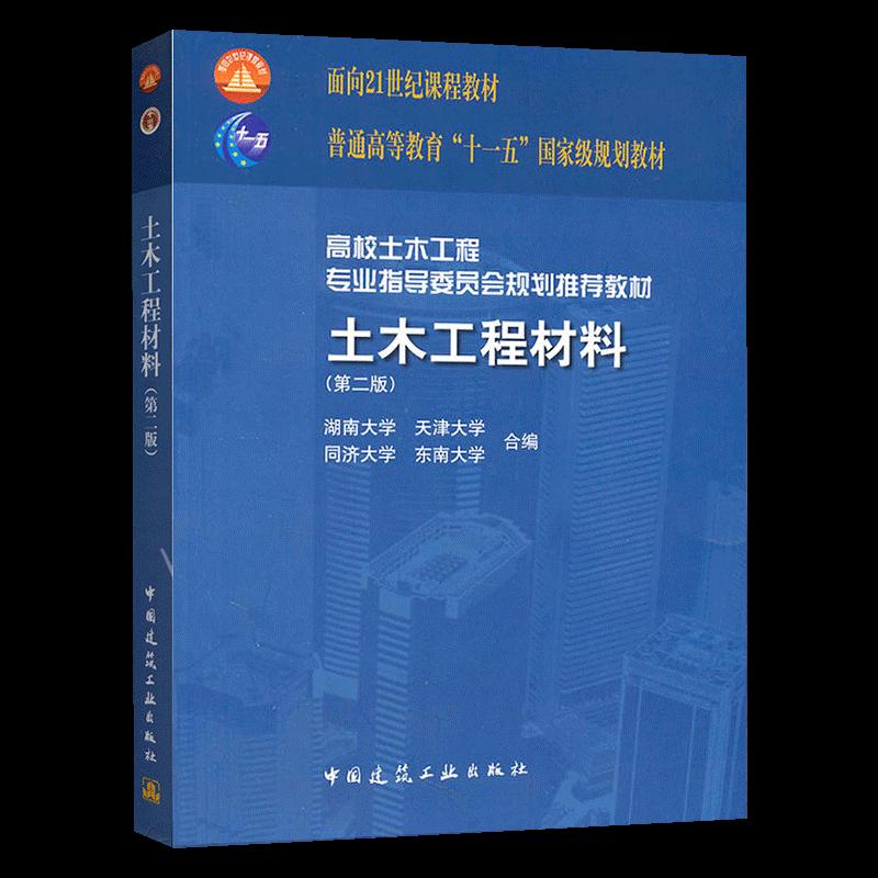 湖南大学等四校合编《土木工程材料》(第2版)