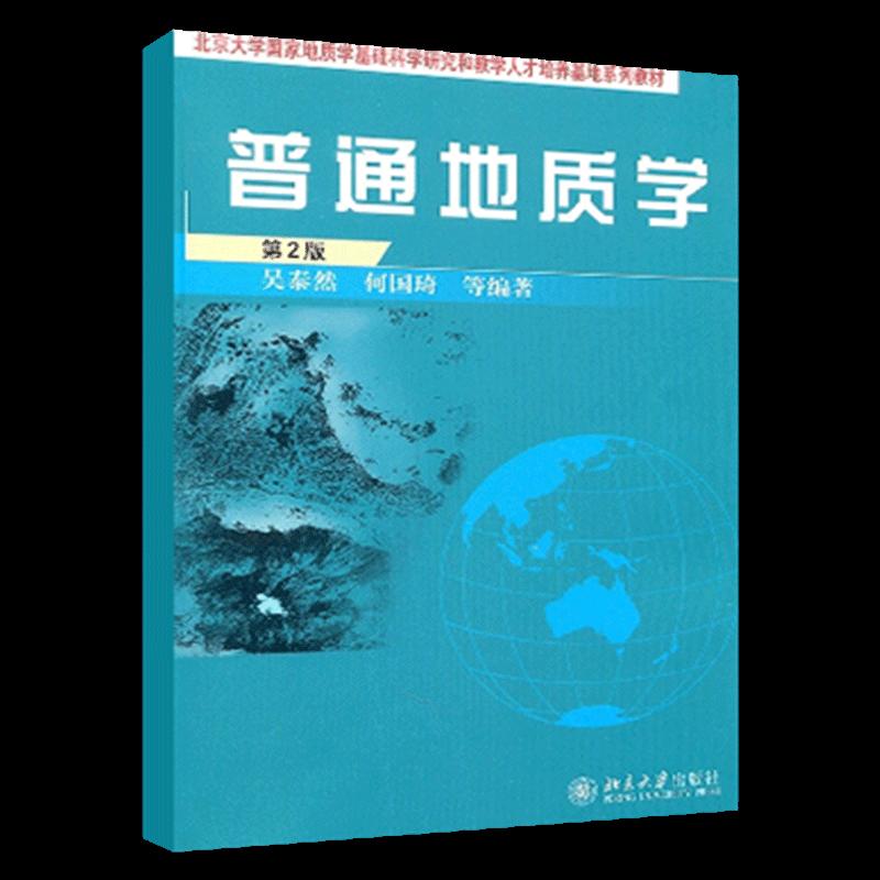 吴泰然《普通地质学》(第二版)