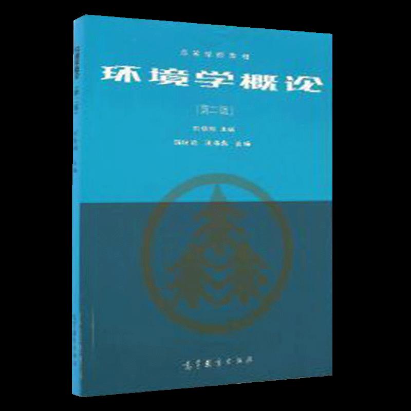 刘培桐《环境学概论》(第二版)