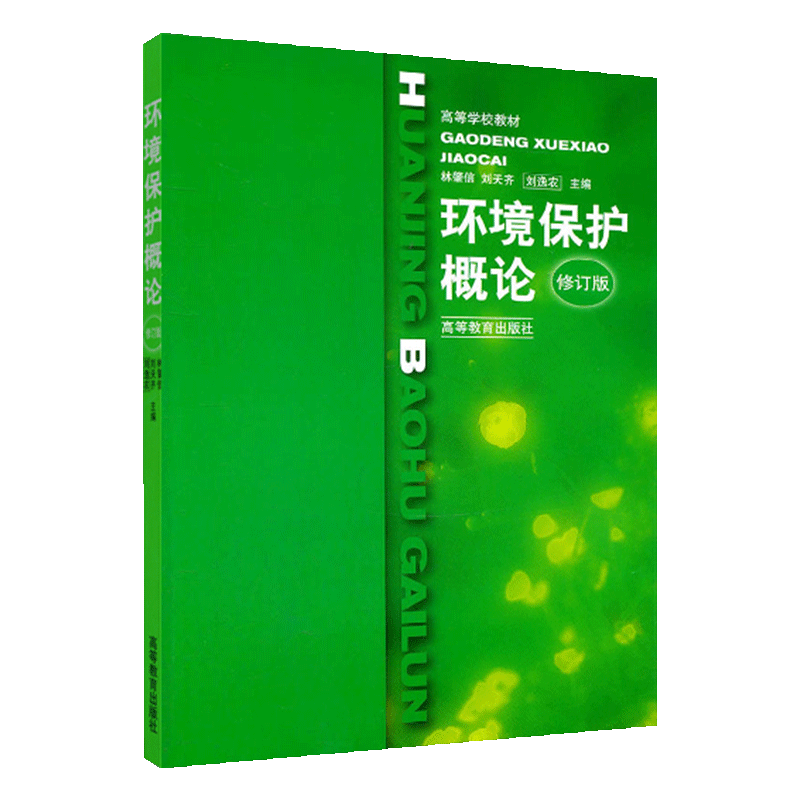 林肇信《环境保护概论》(修订版)