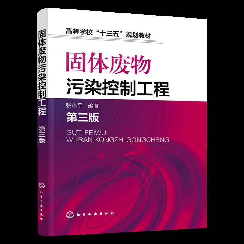 张小平《固体废物污染控制工程》(第3版)