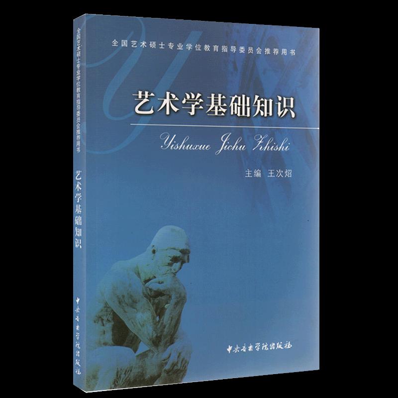 王次炤《艺术学基础知识》