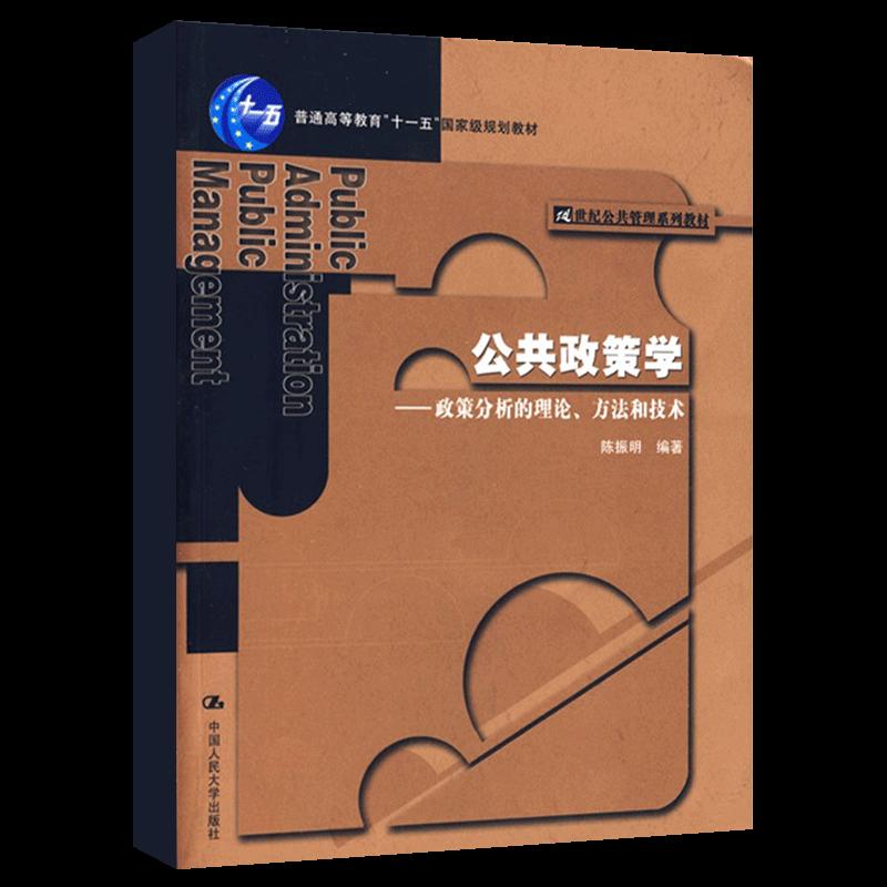 陈振明《公共政策学》