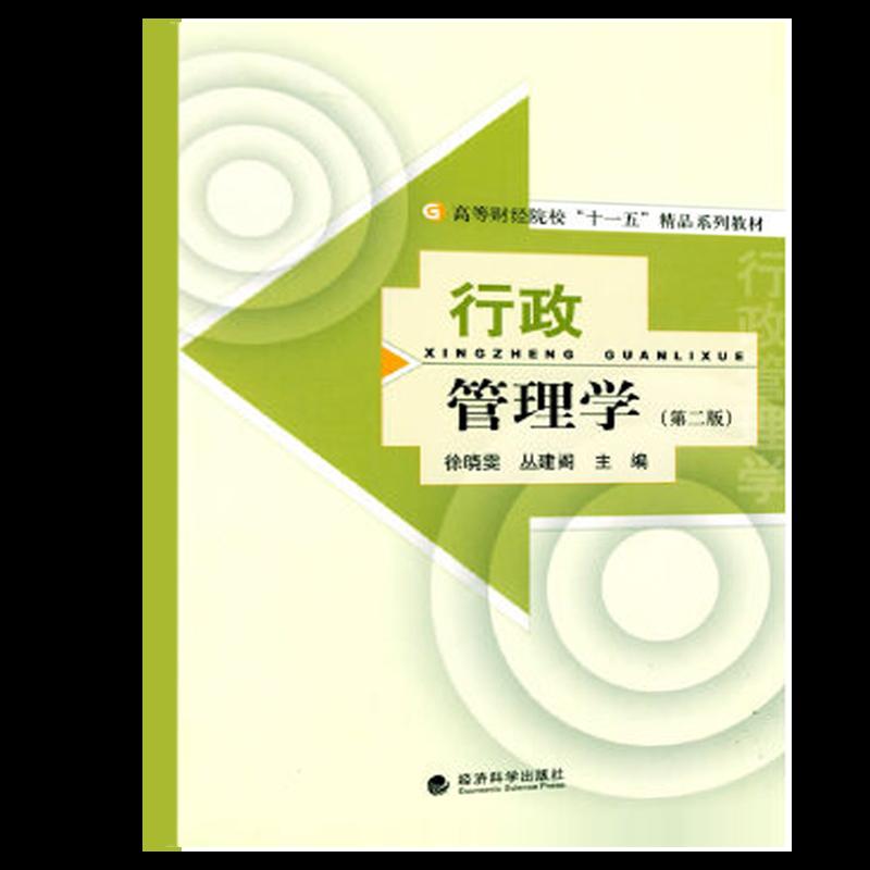 徐晓雯《行政管理学》(第2版)