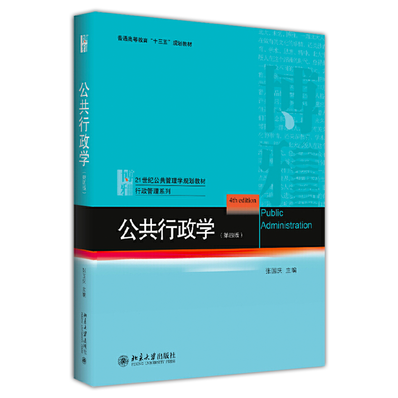 张国庆《公共行政学》(第4版)