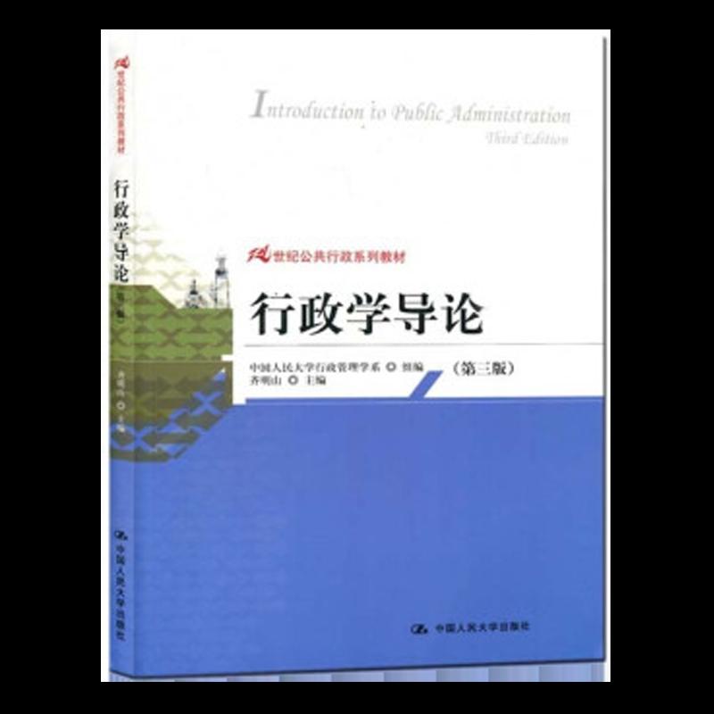 齐明山《行政学导论》(第3版)