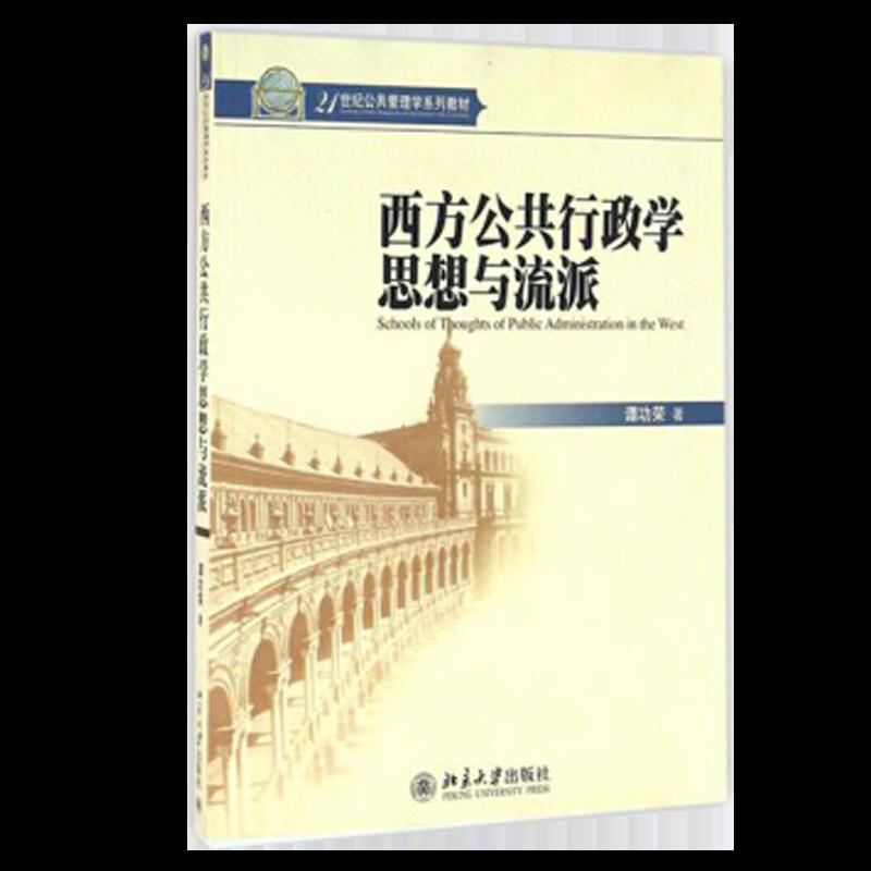 谭功荣《西方公共行政学思想与流派》
