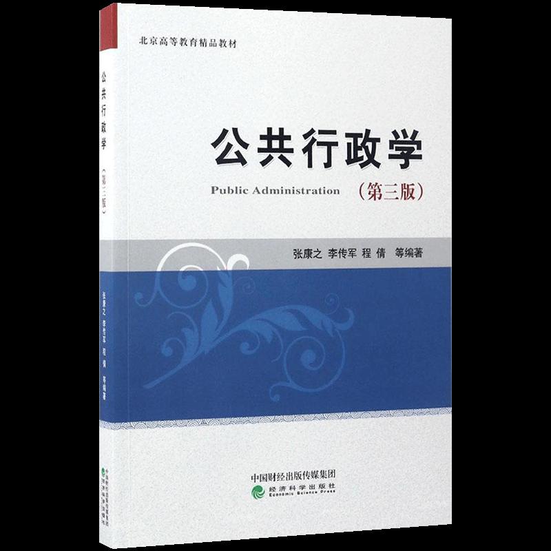 张康之《公共行政学》(第3版)