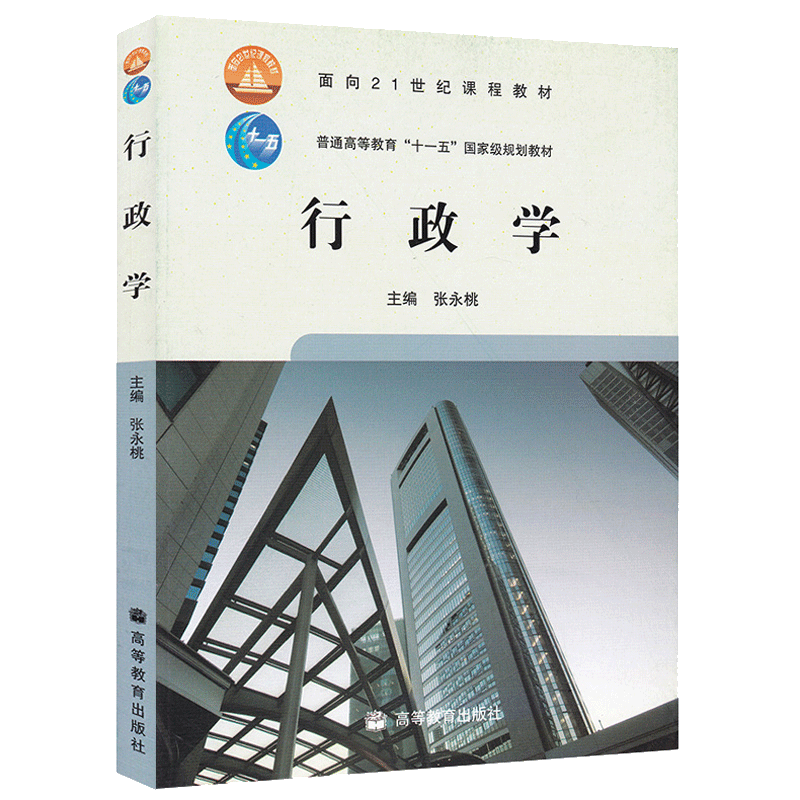 张永桃《行政学》