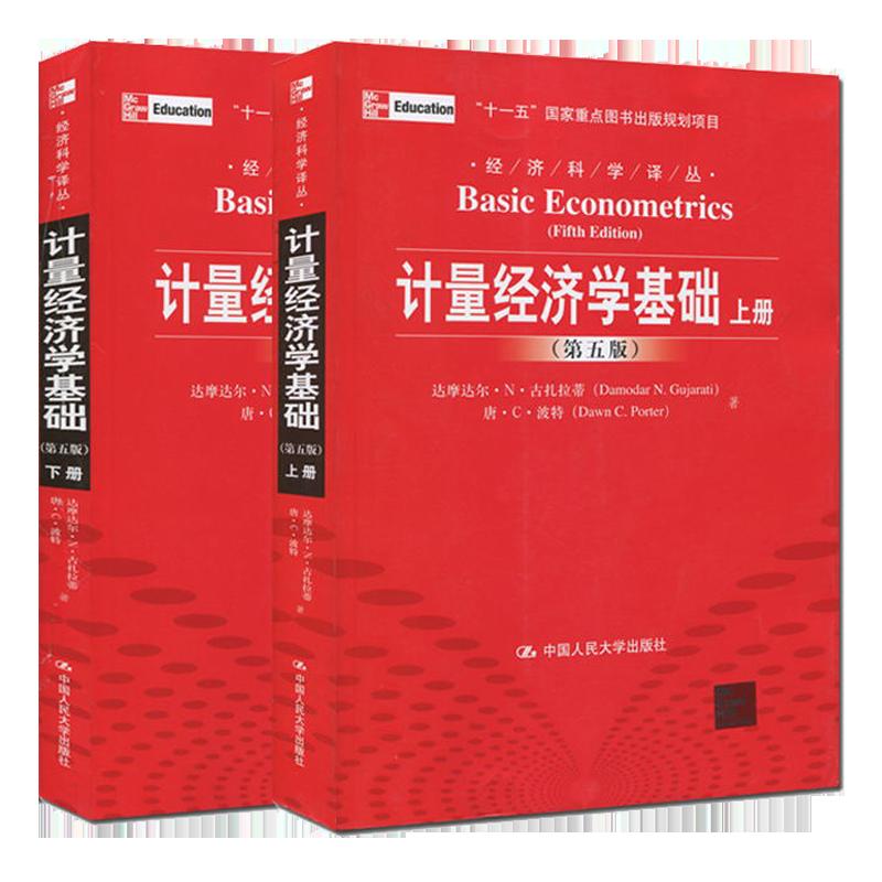 古扎拉蒂《计量经济学基础》(第5版)