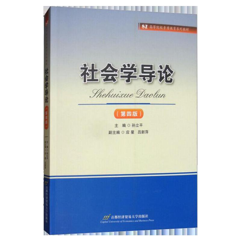孙立平《社会学导论》(第4版)