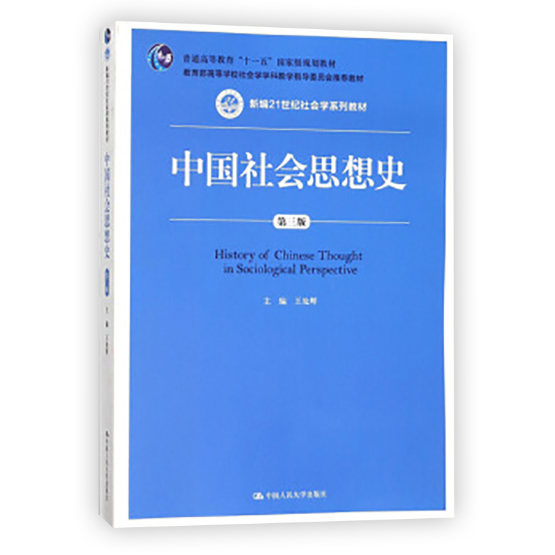 王处辉《中国社会思想史》(第3版)