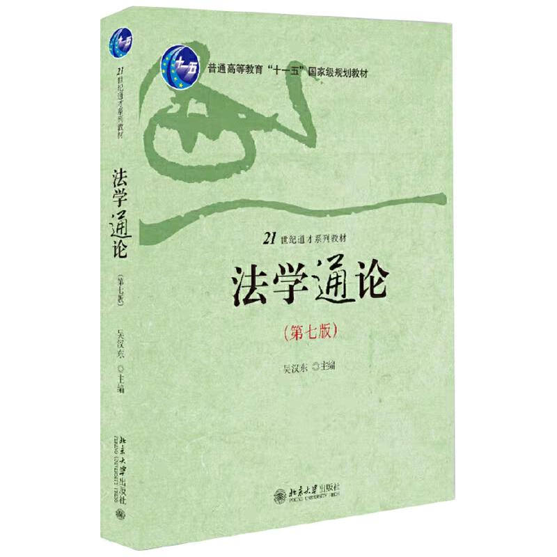 吴汉东《法学通论》(第7版)