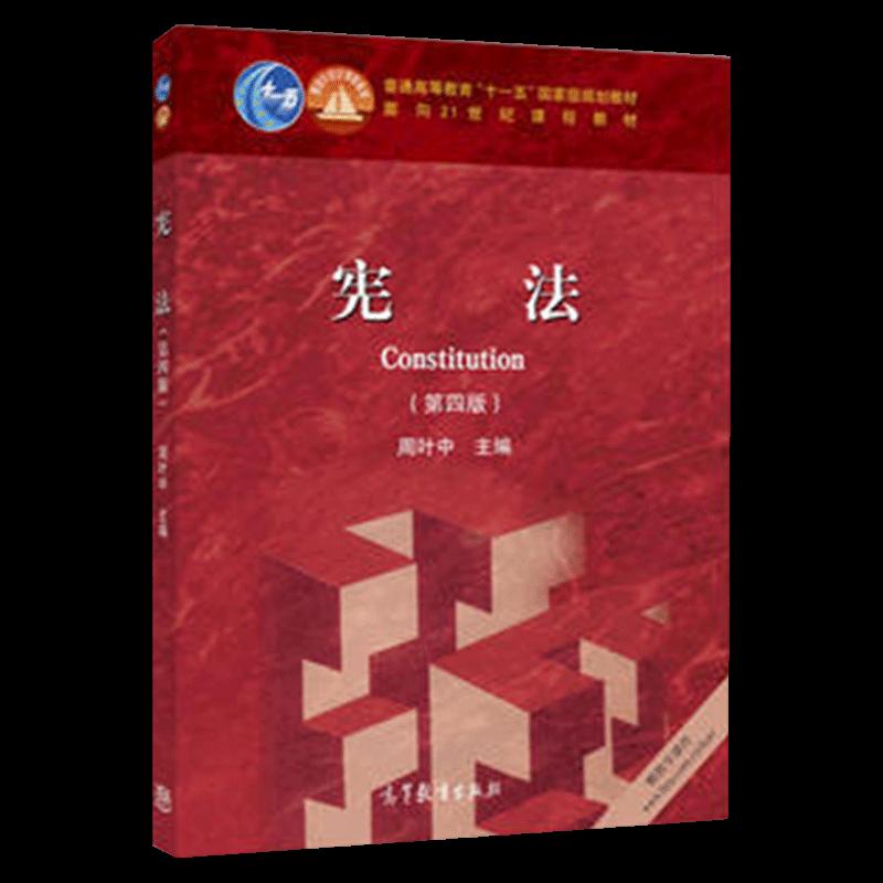 周叶中《宪法》(第4版)