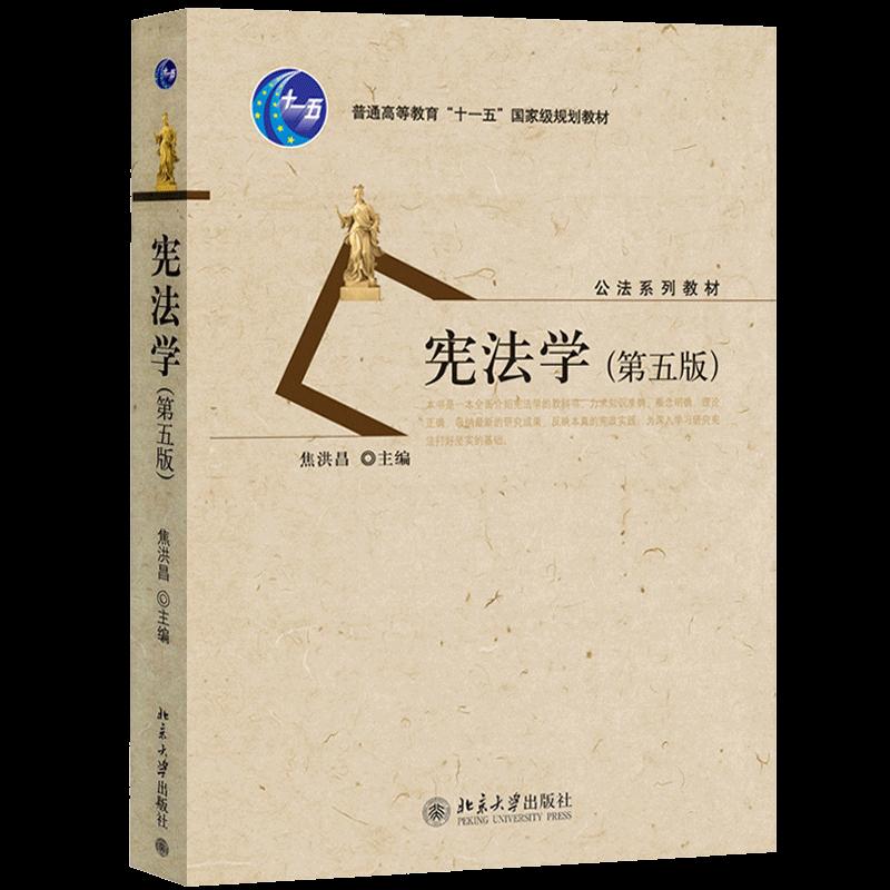 焦洪昌《宪法学》(第5版)