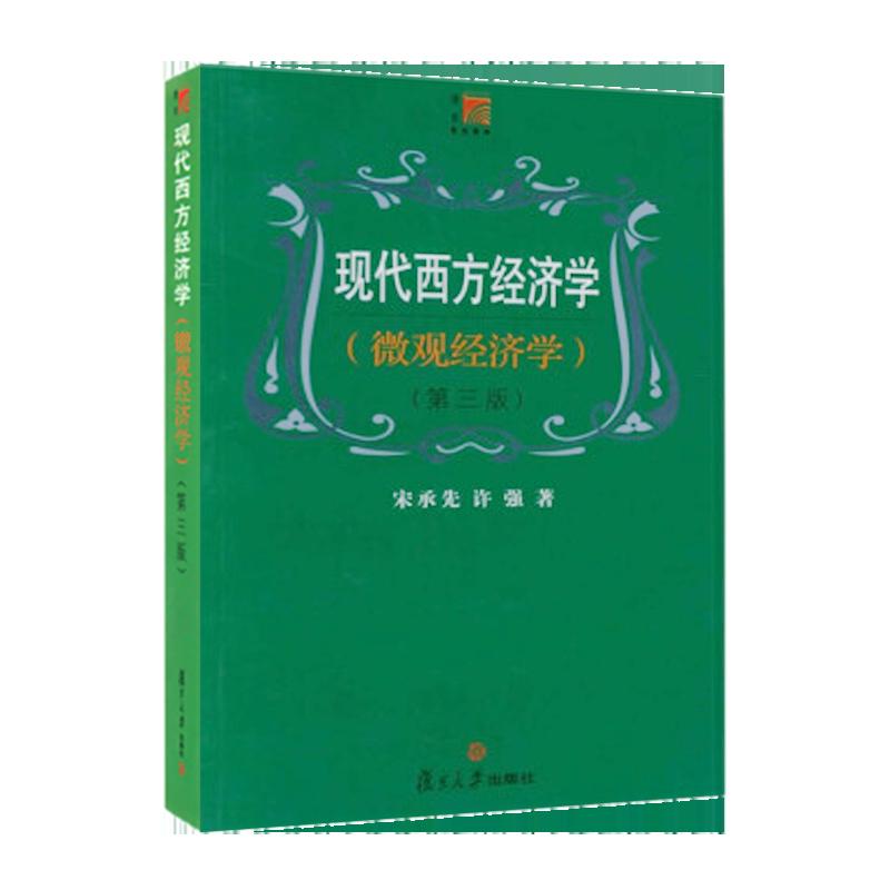宋承先《现代西方经济学(微观经济学)》(第3版)