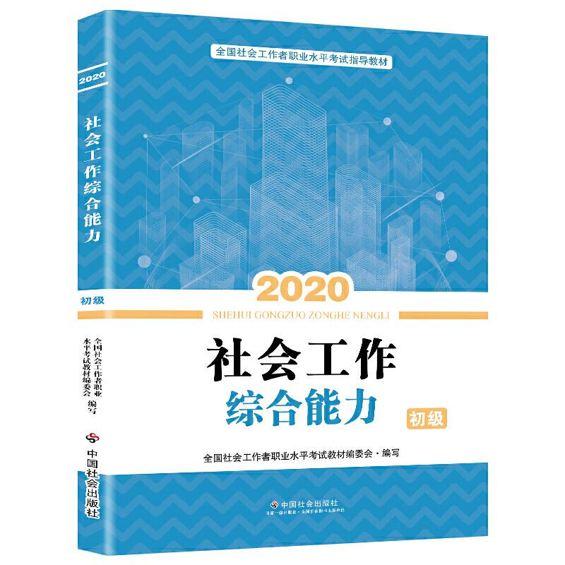 社会工作者《社会工作综合能力(初级)》(2020年版)