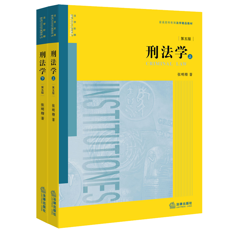 张明楷《刑法学》(第5版)