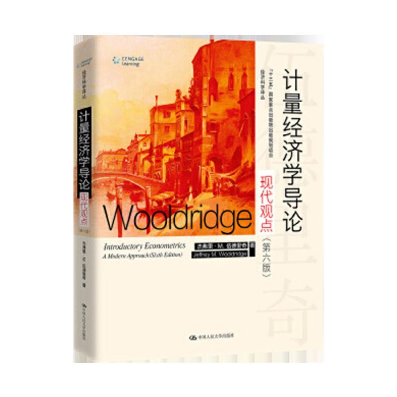 伍德里奇《计量经济学导论》(第6版)
