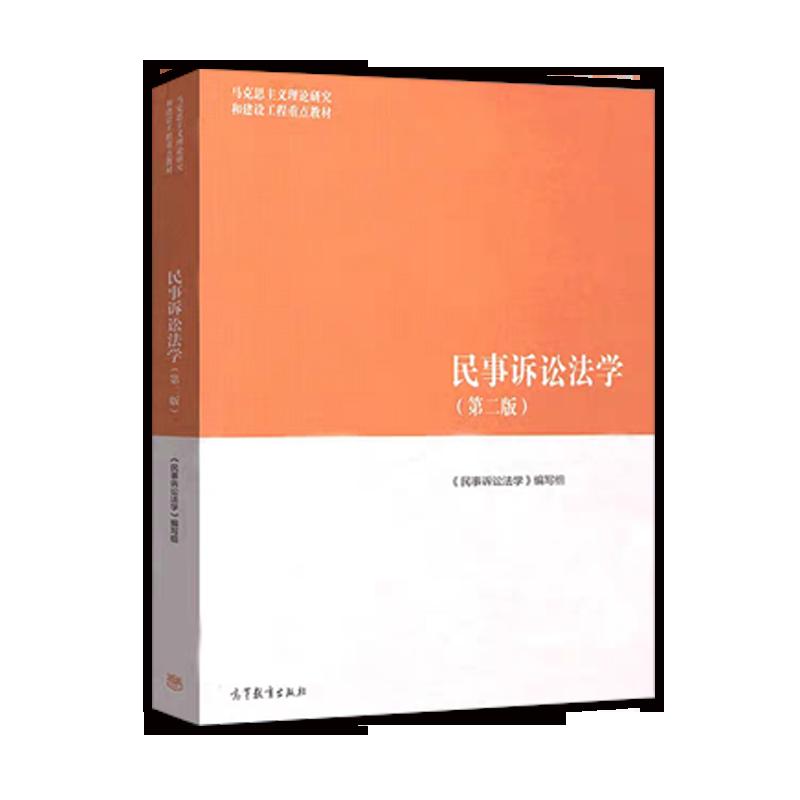 马工程《民事诉讼法学》(第2版)