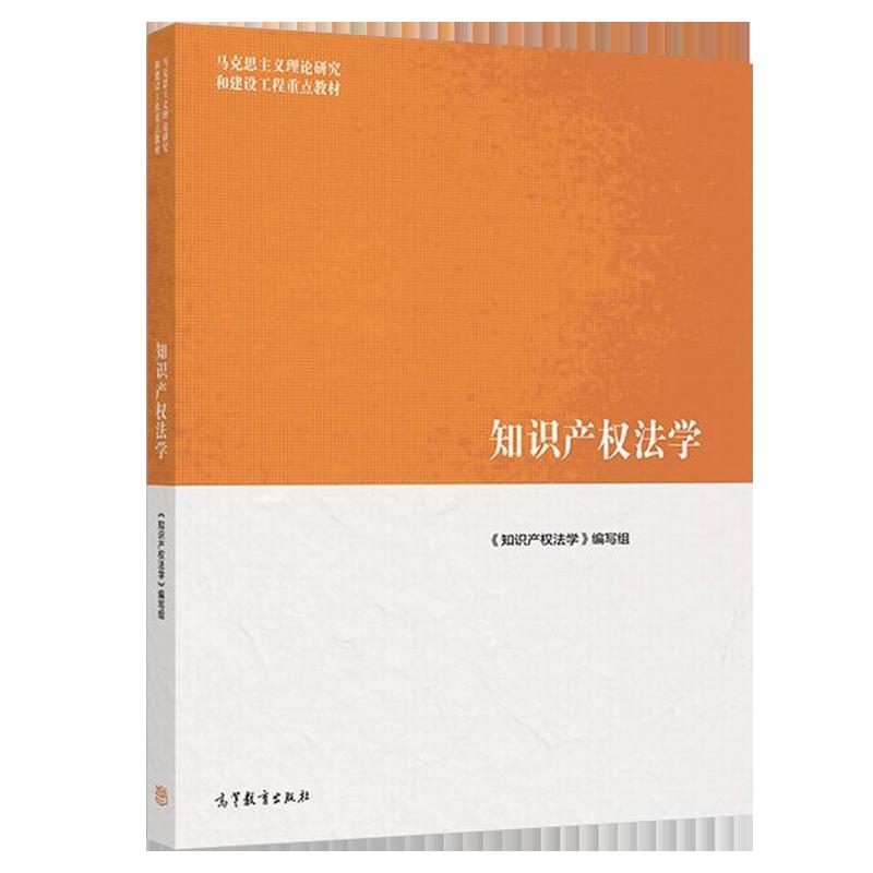 马工程《知识产权法学》