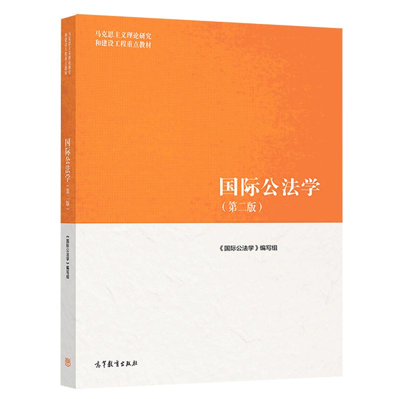 马工程《国际公法学》(第2版)