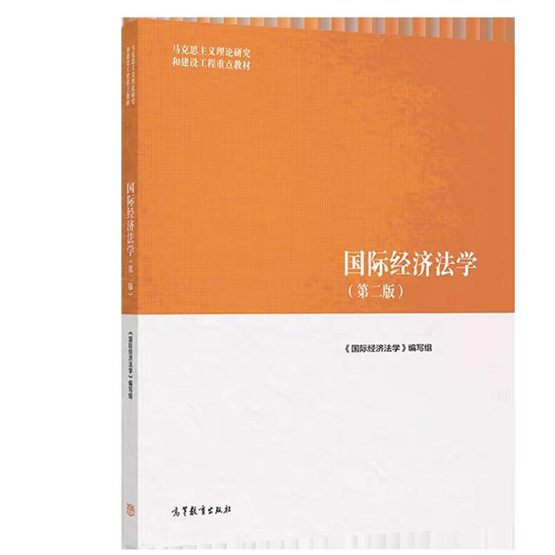 马工程《国际经济法学》(第2版)