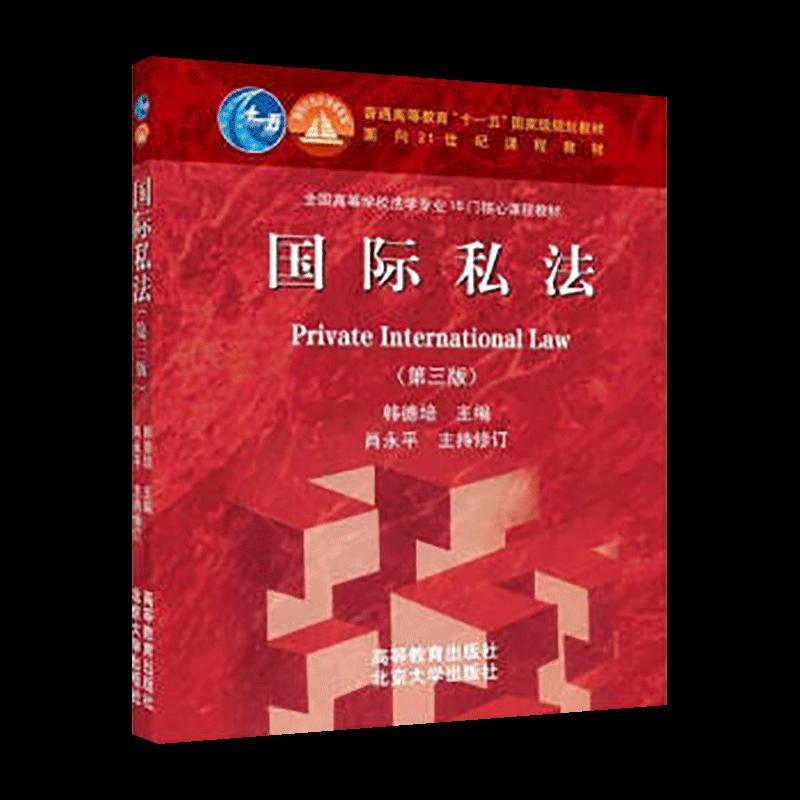 韩德培《国际私法》(第3版)