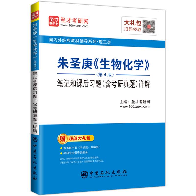 朱圣庚《生物化学》(第4版)笔记和课后习题(含考研真题)详解