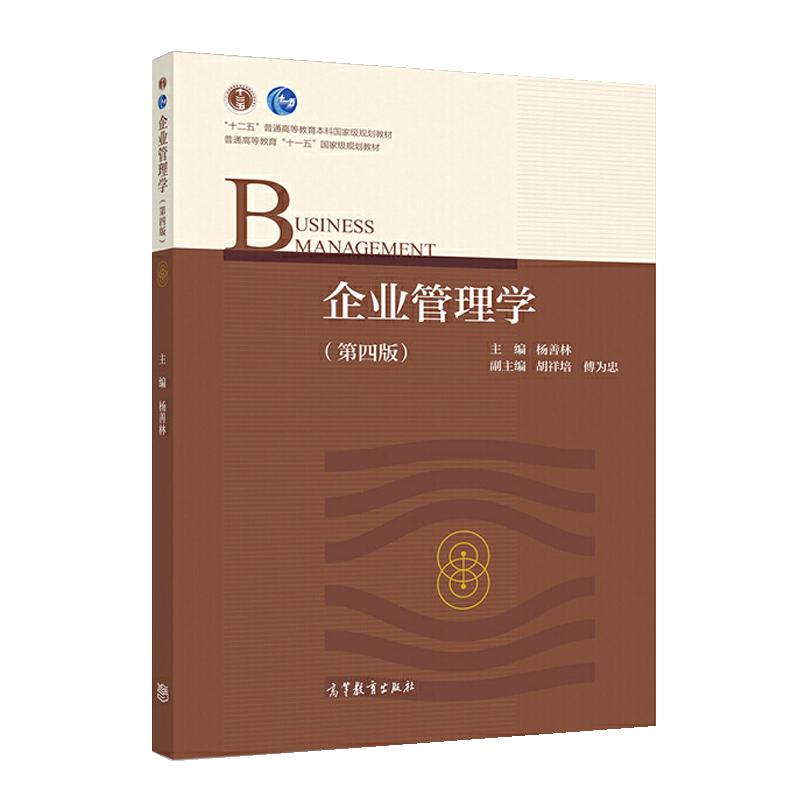 杨善林《企业管理学》(第4版)