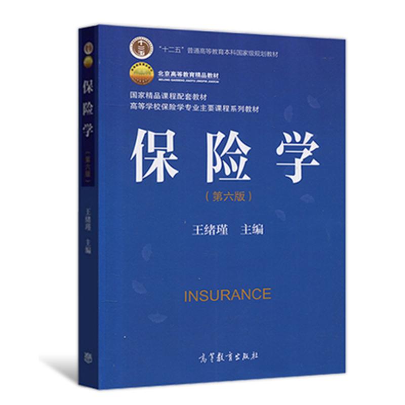 王绪瑾《保险学》(第6版)