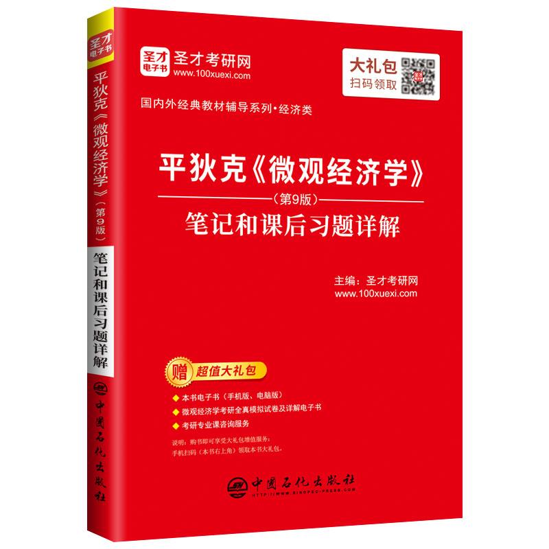 平狄克《微观经济学》(第9版)笔记和课后习题详解