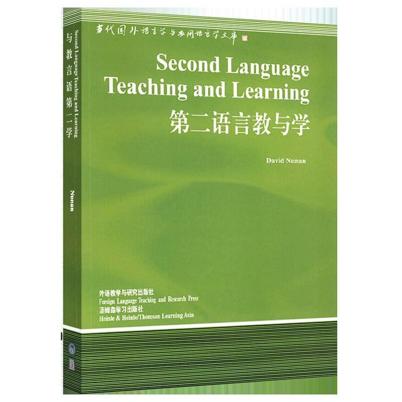 David Nunan《第二语言教与学》