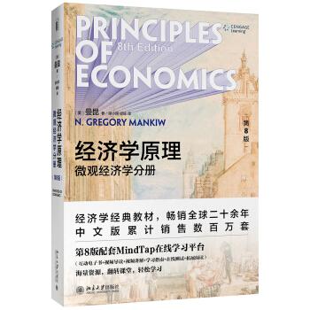 曼昆《经济学原理(微观经济学分册)》(第8版)