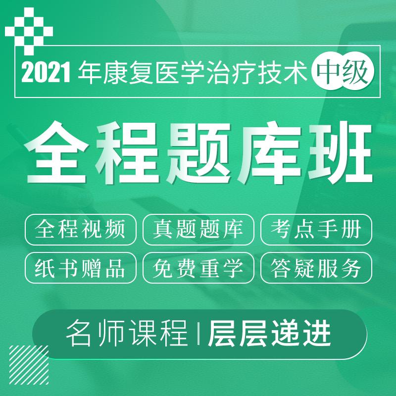 2021年康复医学治疗技术中级职称考试VIP全程题库班(赠红宝书、蓝题集)