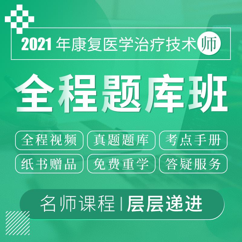 2021年康复医学治疗技术(师)考试VIP全程题库班(赠红宝书、蓝题集)
