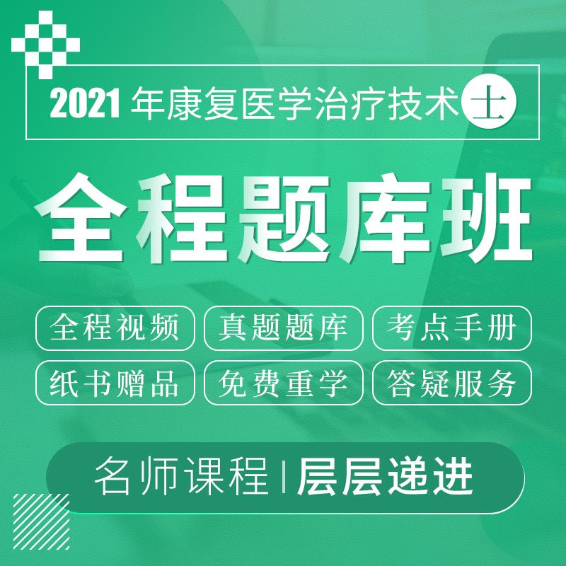2021年康复医学治疗技术(士)考试VIP全程题库班(赠红宝书、蓝题集)