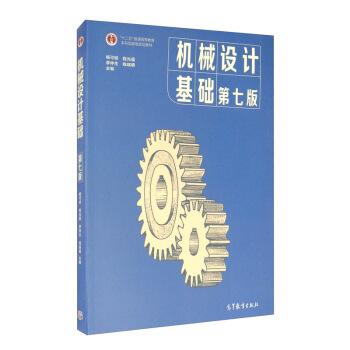 杨可桢《机械设计基础》(第7版)