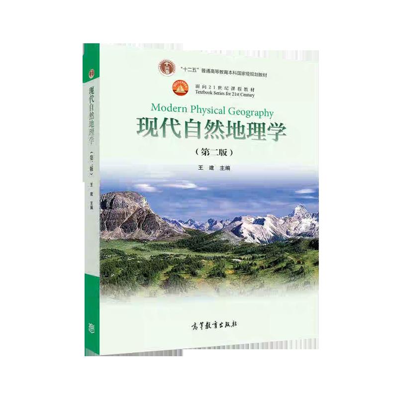 王建《现代自然地理学》(第二版)