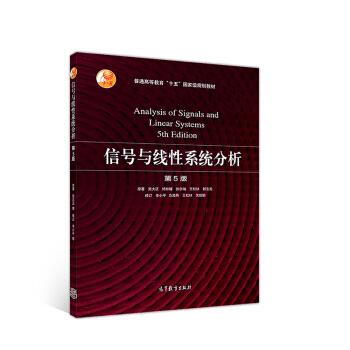 吴大正《信号与线性系统分析》(第5版)