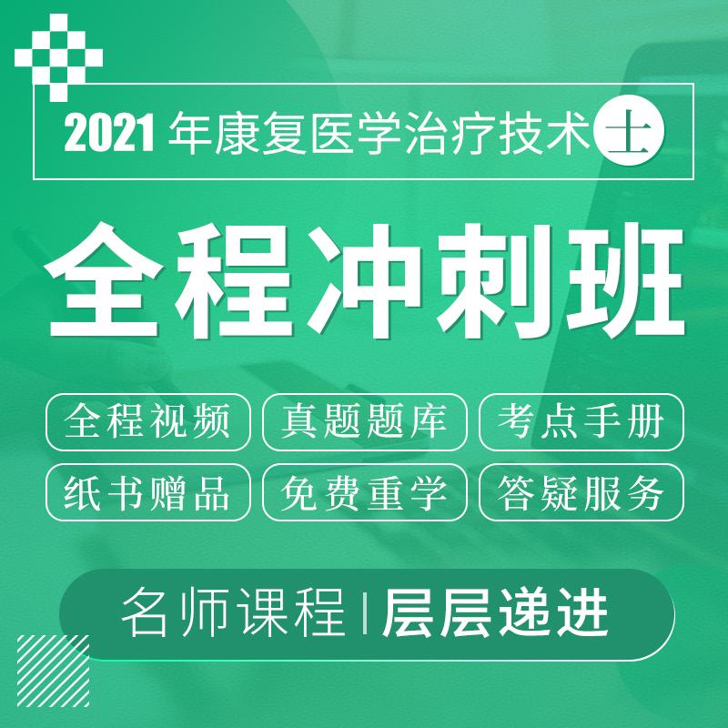 2021年康复医学治疗技术(士)考试VIP全程冲刺班(赠红宝书、蓝题集)