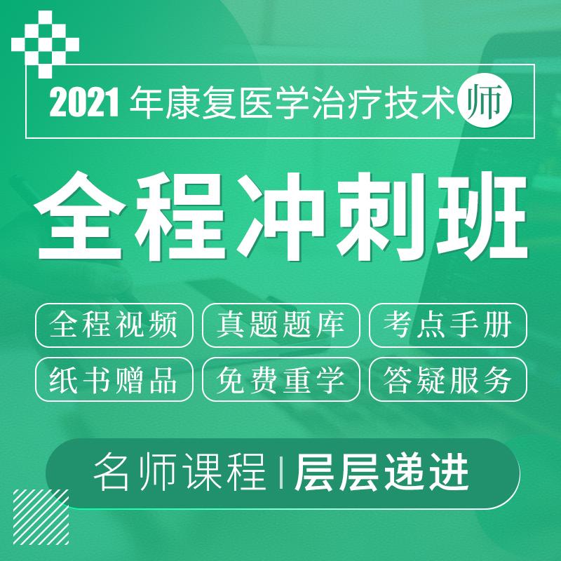 2021年康复医学治疗技术(师)考试VIP全程冲刺班(赠红宝书、蓝题集)