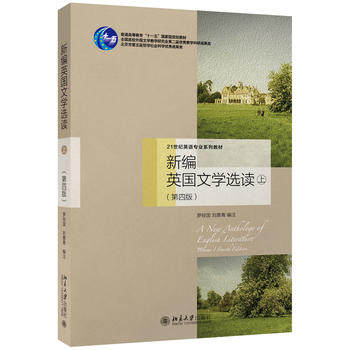 罗经国《新编英国文学选读》(上)(第四版)