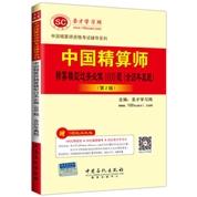 备考2021中国精算师精算模型过关必做1000题(含历年真题)(第2版)