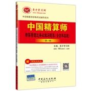 备考2021中国精算师精算管理过关必做习题集(含历年真题)(第2版)