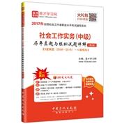 社会工作者-社会工作实务(中级)历年真题与模拟试题详解(第2版)